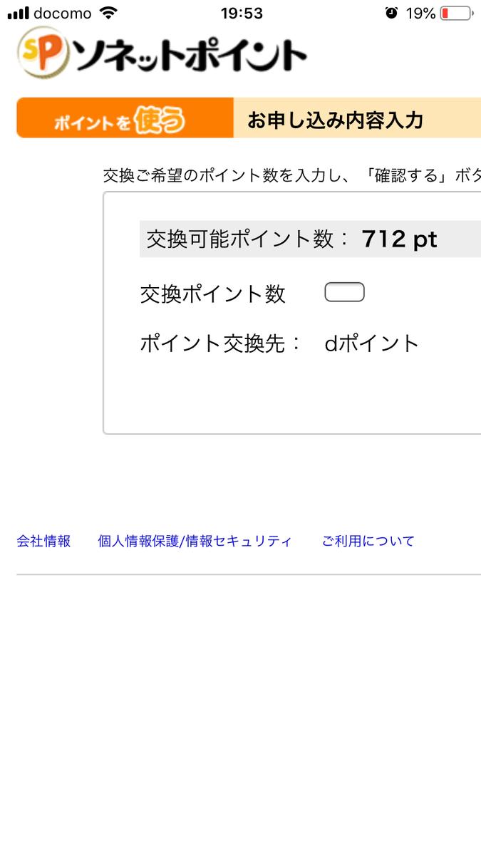 f:id:inoue-0218-yuko:20190319120614p:plain