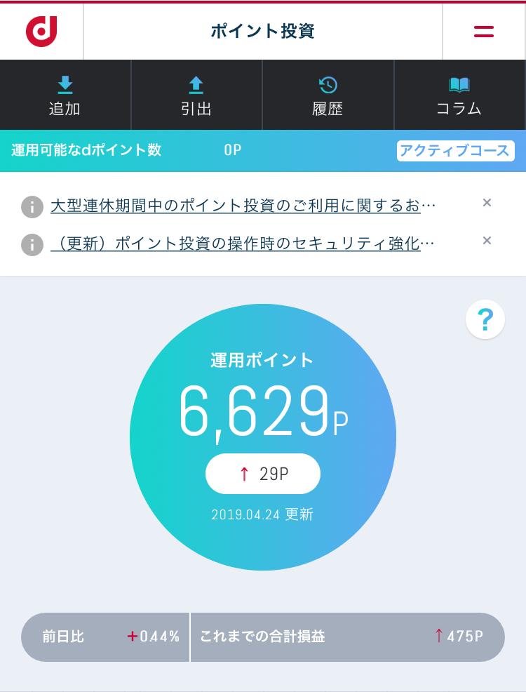 f:id:inoue-0218-yuko:20190425124220j:plain