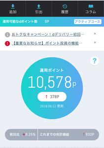 f:id:inoue-0218-yuko:20190612173256j:image