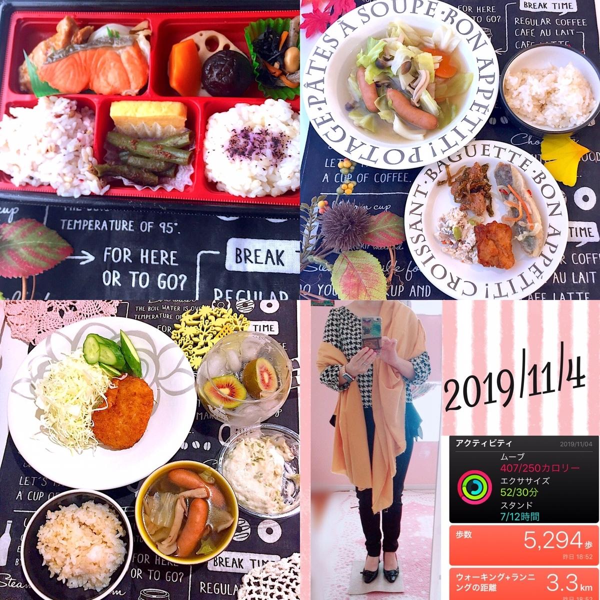 f:id:inoue-0218-yuko:20191105214615j:plain