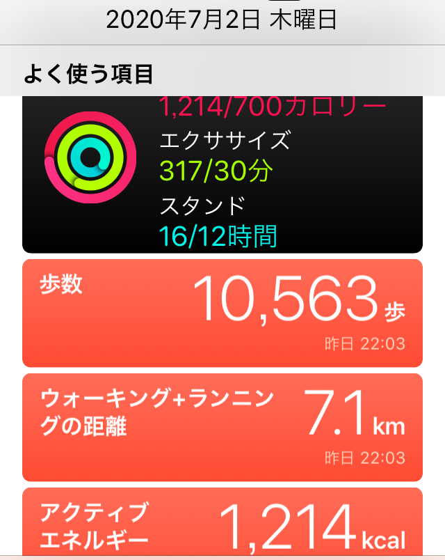 f:id:inoue-0218-yuko:20200703143502j:plain