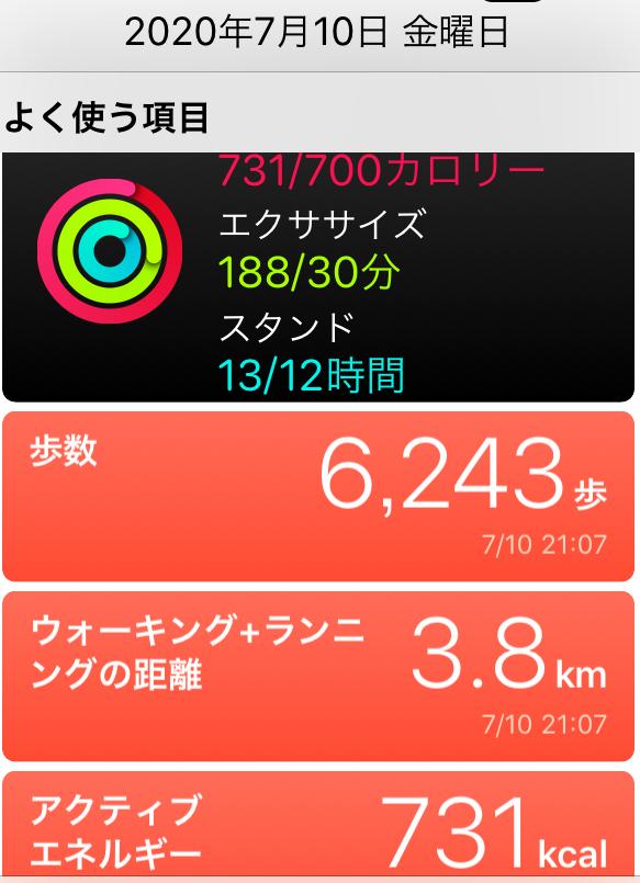 f:id:inoue-0218-yuko:20200712164832j:plain
