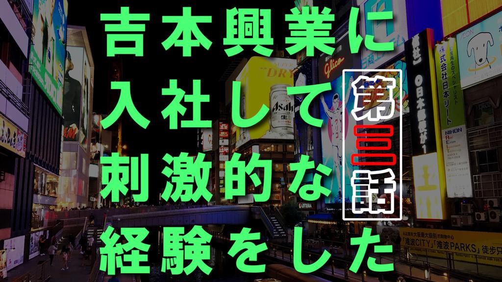 f:id:inoue_hirofumi:20180904205840j:plain
