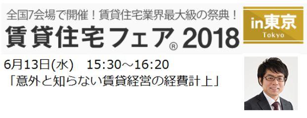 f:id:inouehirokazu:20180610195552j:plain
