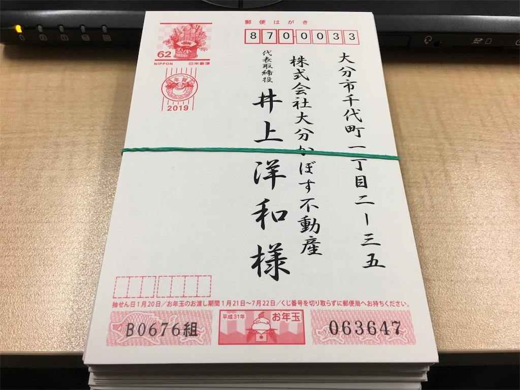 f:id:inouehirokazu:20190105234023j:image