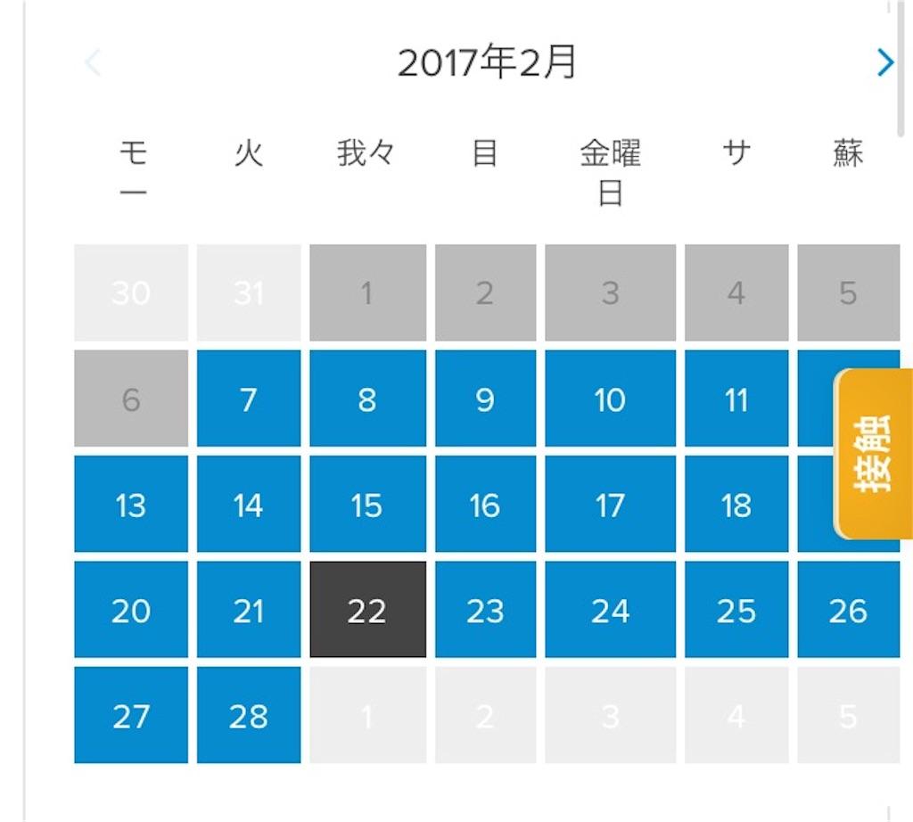 f:id:inouekoharu:20170206222144j:image