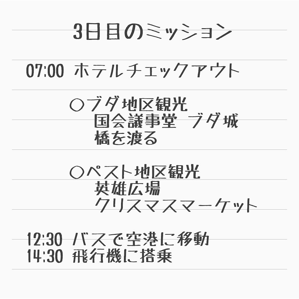 f:id:inouekoharu:20171126064619j:image