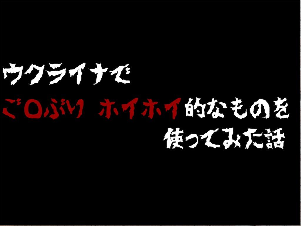 f:id:inouekoharu:20180508205155j:image