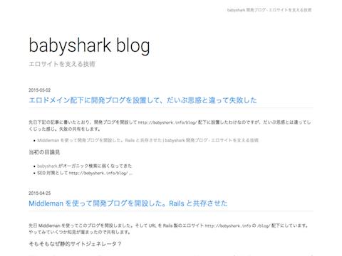 babyshark のサムネイル画像