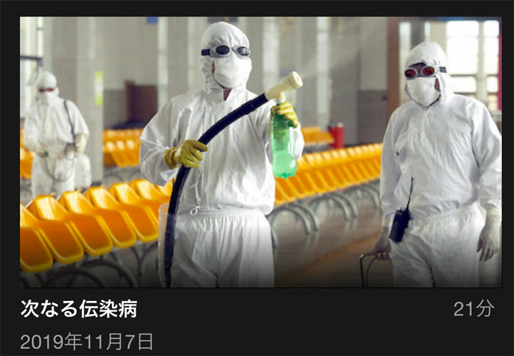 ネトフリの『世界の今をダイジェスト』の「次なる伝染病」回