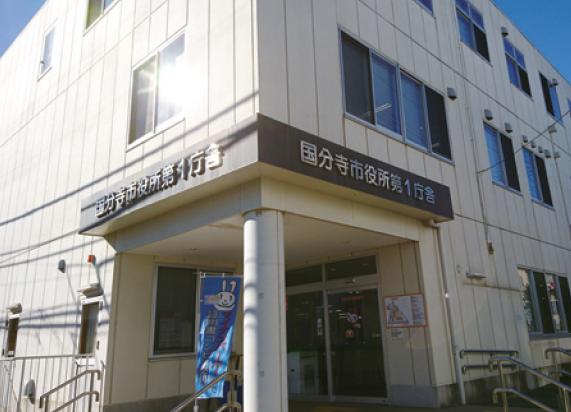 国分寺市庁舎
