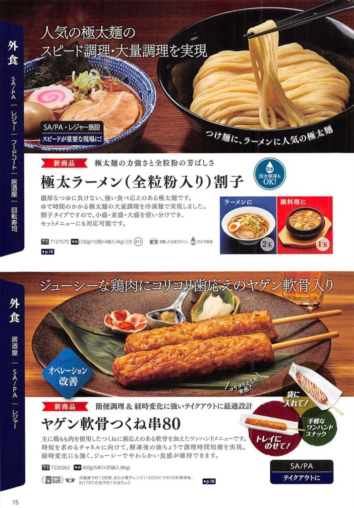 f:id:inshoku_gyoumuyou:20170117120754j:plain