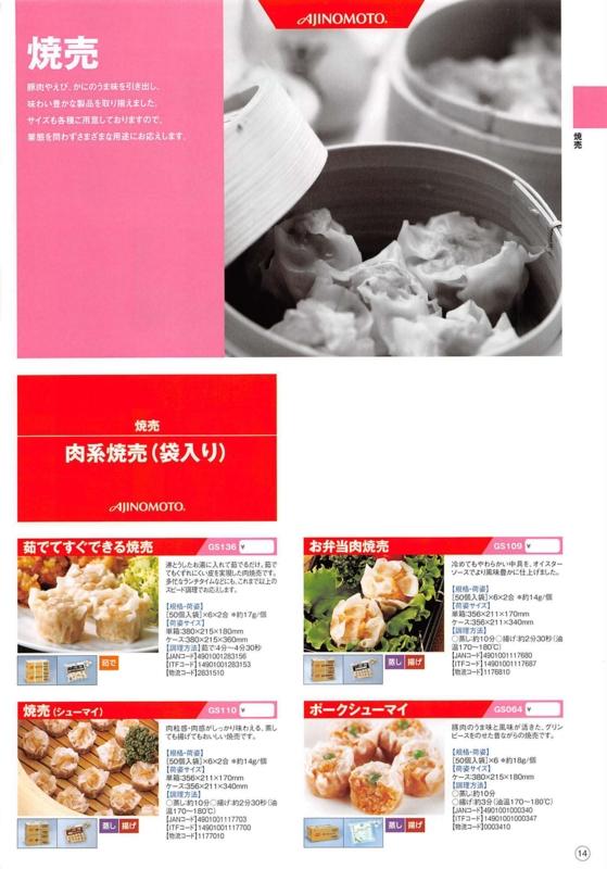 f:id:inshoku_gyoumuyou:20170224144419j:plain