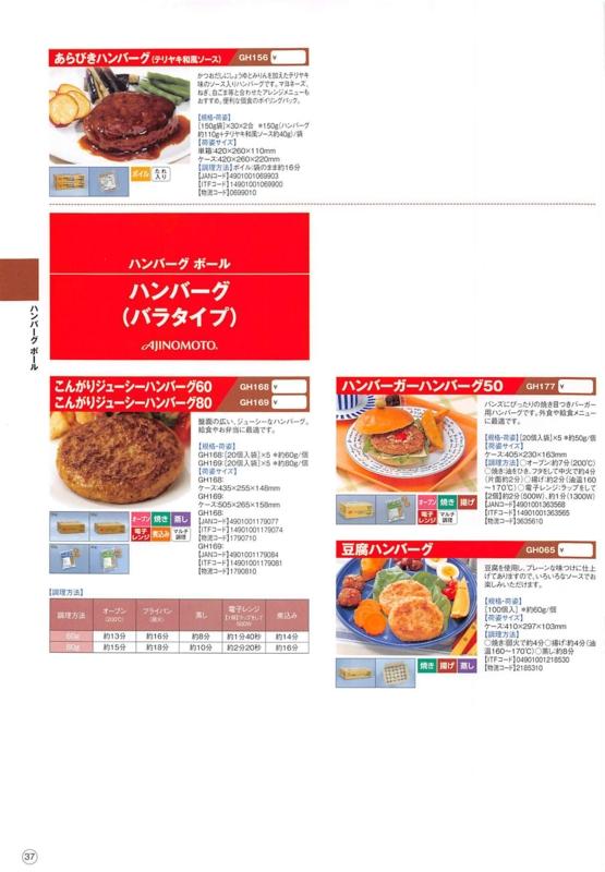 f:id:inshoku_gyoumuyou:20170224144442j:plain