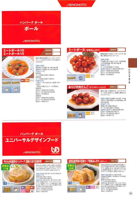 f:id:inshoku_gyoumuyou:20170224144443j:plain