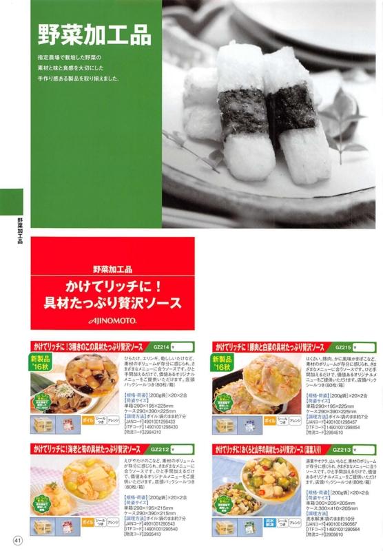 f:id:inshoku_gyoumuyou:20170224144446j:plain