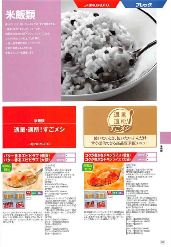 f:id:inshoku_gyoumuyou:20170224144503j:plain