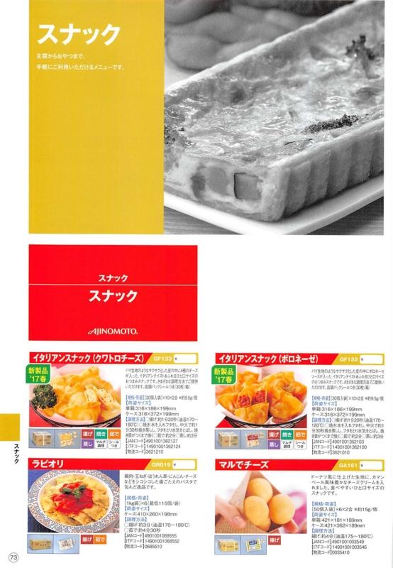 f:id:inshoku_gyoumuyou:20170224144518j:plain