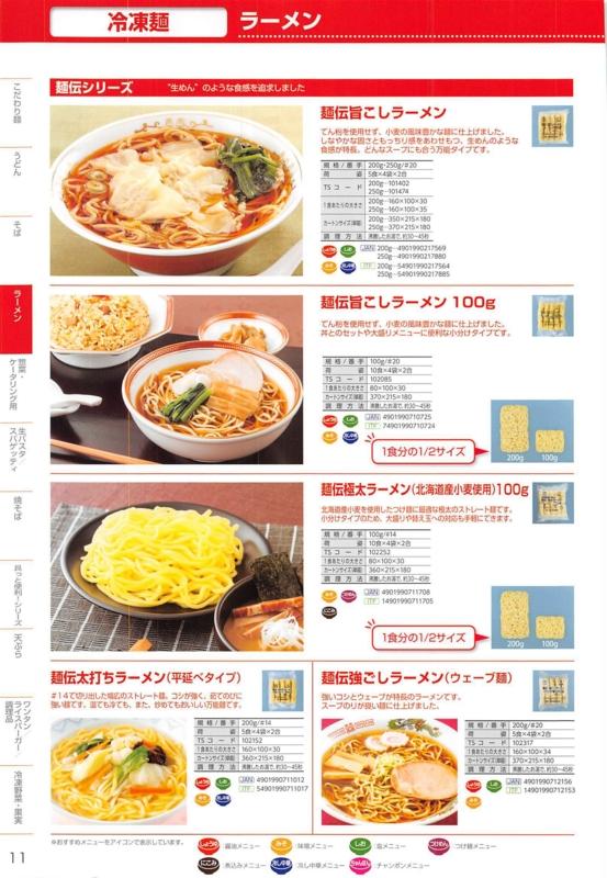 f:id:inshoku_gyoumuyou:20170224144556j:plain