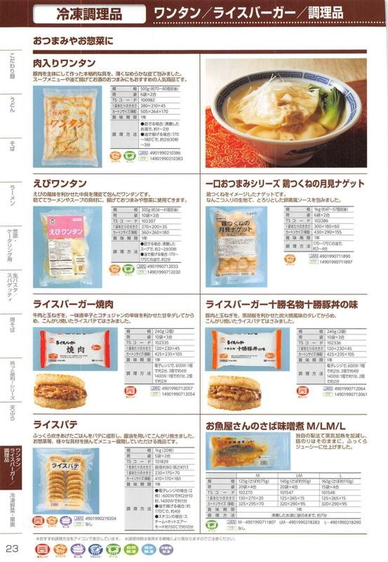 f:id:inshoku_gyoumuyou:20170224144608j:plain