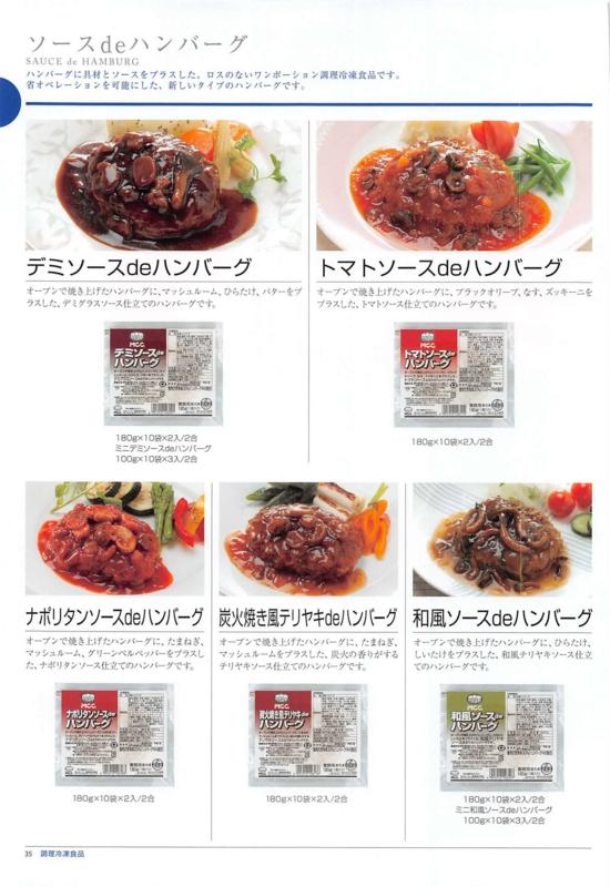 f:id:inshoku_gyoumuyou:20170224144704j:plain