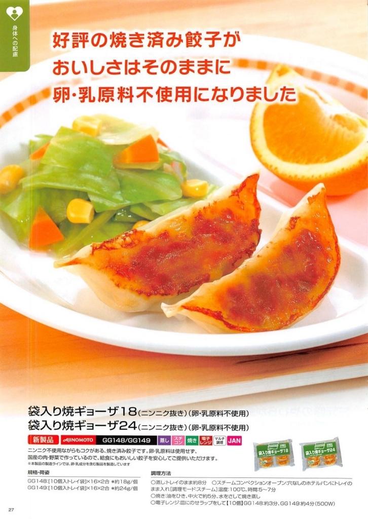 f:id:inshoku_gyoumuyou:20180126142755j:plain