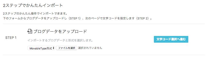 f:id:inside-hakumai:20170816174108p:plain