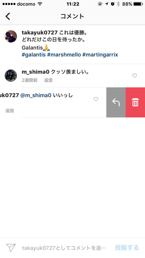 f:id:instagram_lover:20170515112321p:plain
