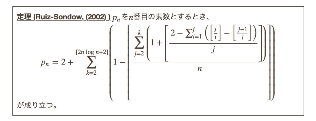 Ruiz-Sondowの素数公式 - INTEGE...