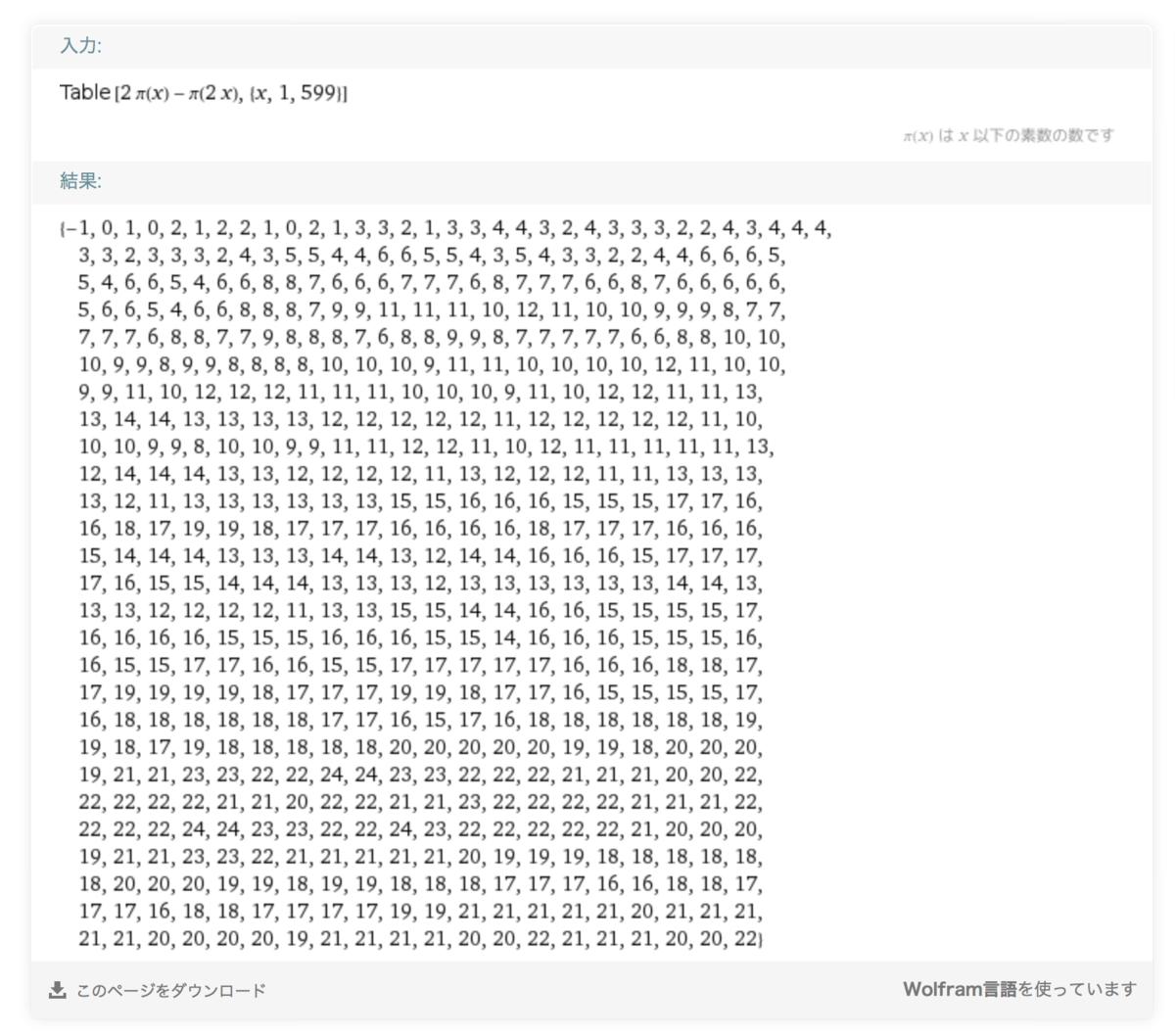 f:id:integers:20200415054621p:plain