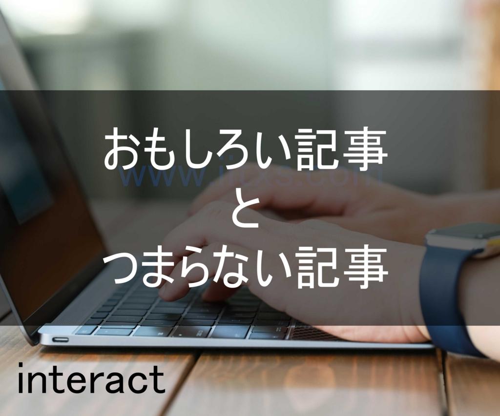 f:id:interacting:20170120193445j:plain