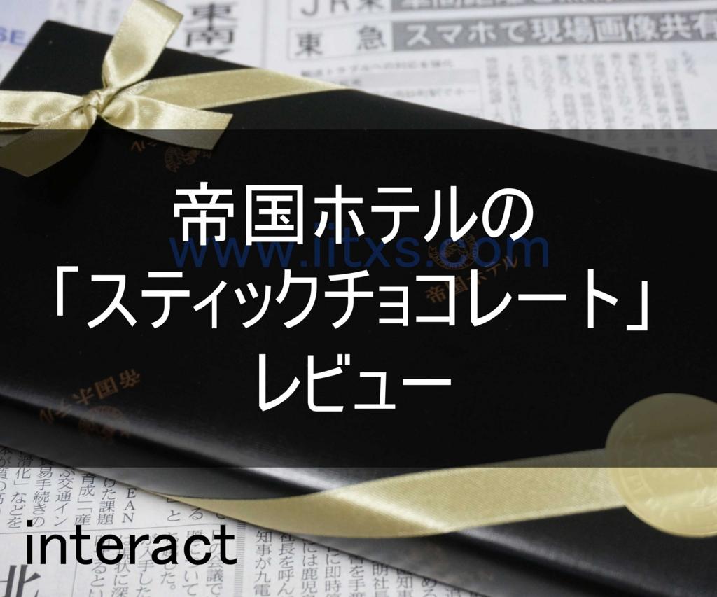 f:id:interacting:20170121202045j:plain