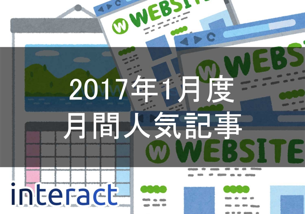 f:id:interacting:20170203152722j:plain