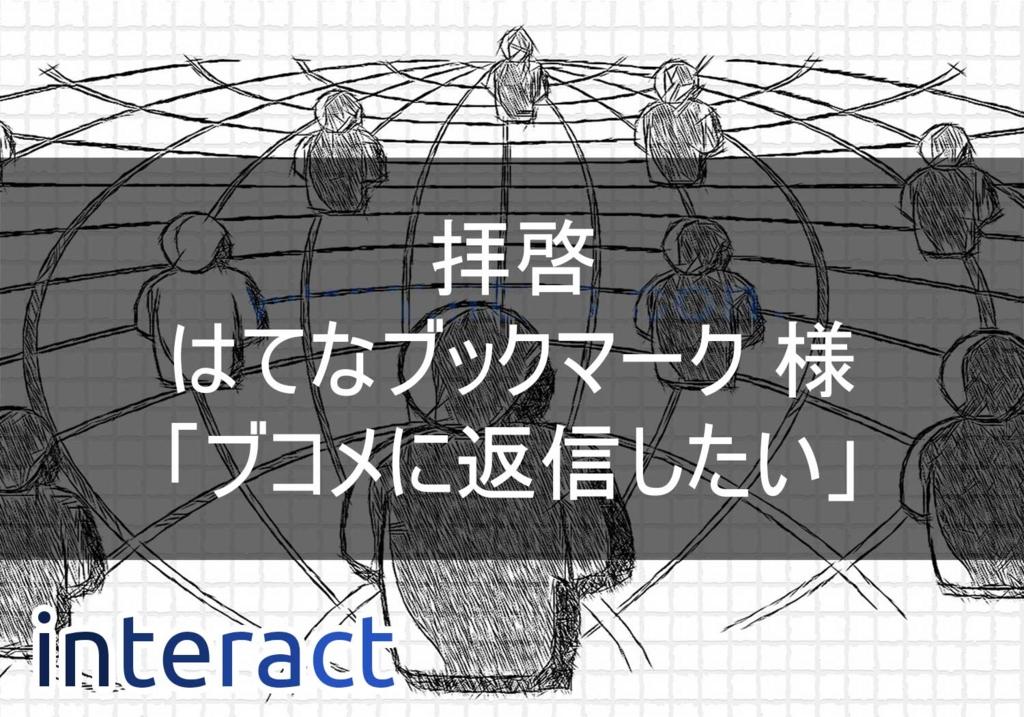 f:id:interacting:20170204230802j:plain