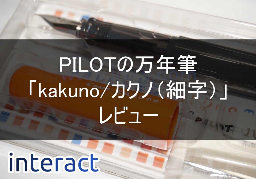 f:id:interacting:20170427203827j:plain