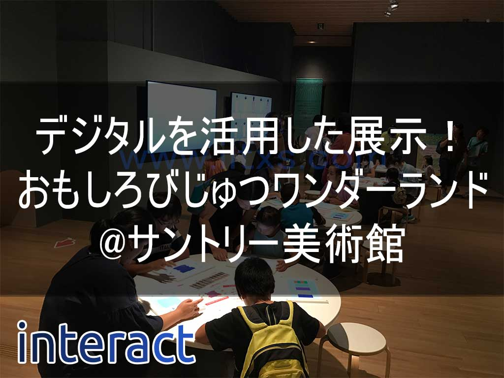 f:id:interacting:20170820152243j:plain