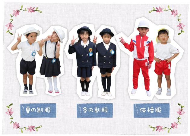 愛和幼稚園 制服