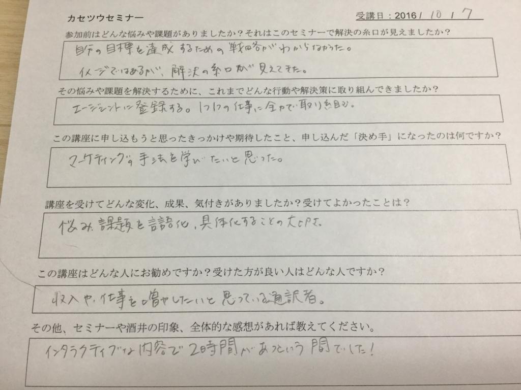 f:id:interpreter-promotion:20161010220346j:plain