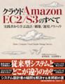 AmazonEC2S3の全て