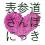 おもさんぽ 表参道散歩日記 表参道・青山・原宿・外苑前・渋谷あたりの情報や風景を発信する