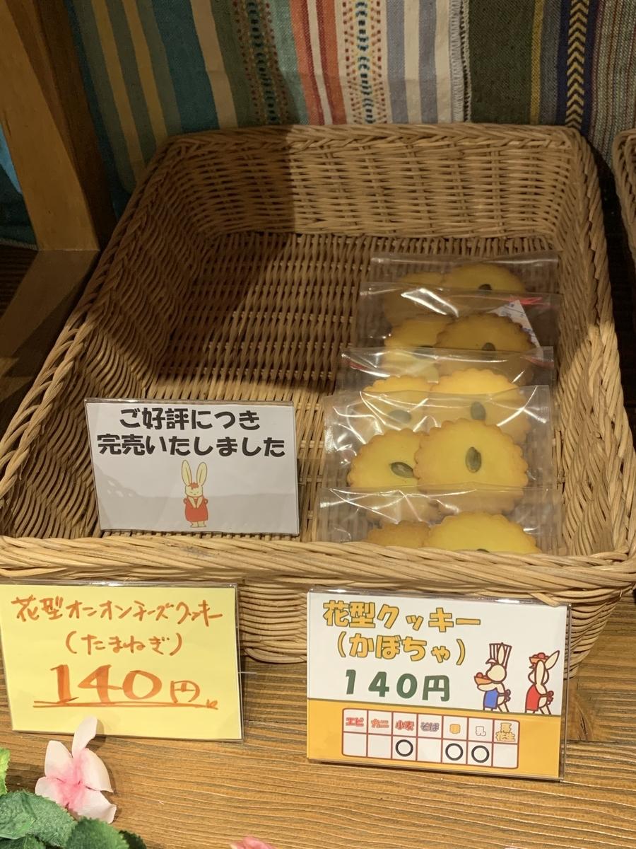 花形クッキー(オニオンチーズ、かぼちゃ)