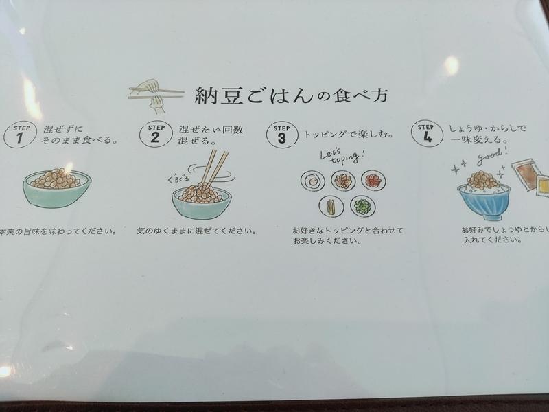 納豆ご飯の食べ方