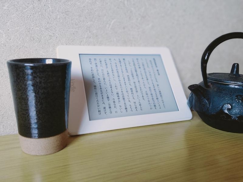 Kindle Paperwhite横画面で読書