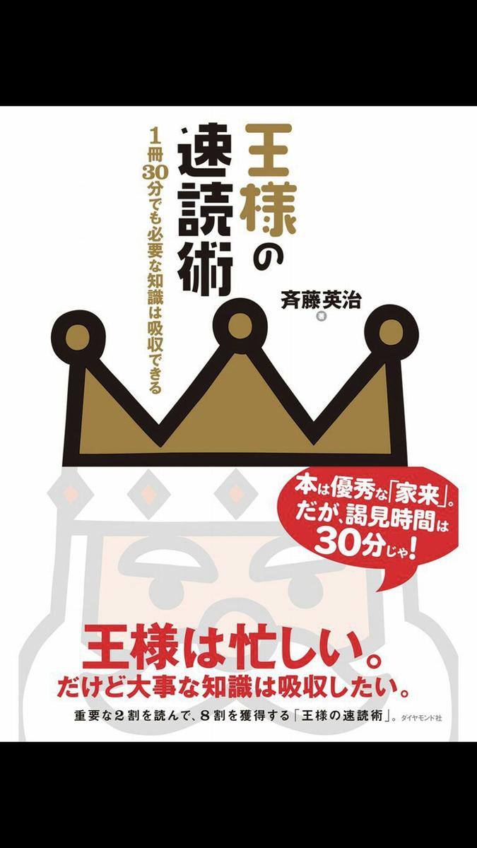 王様の速読術の表紙