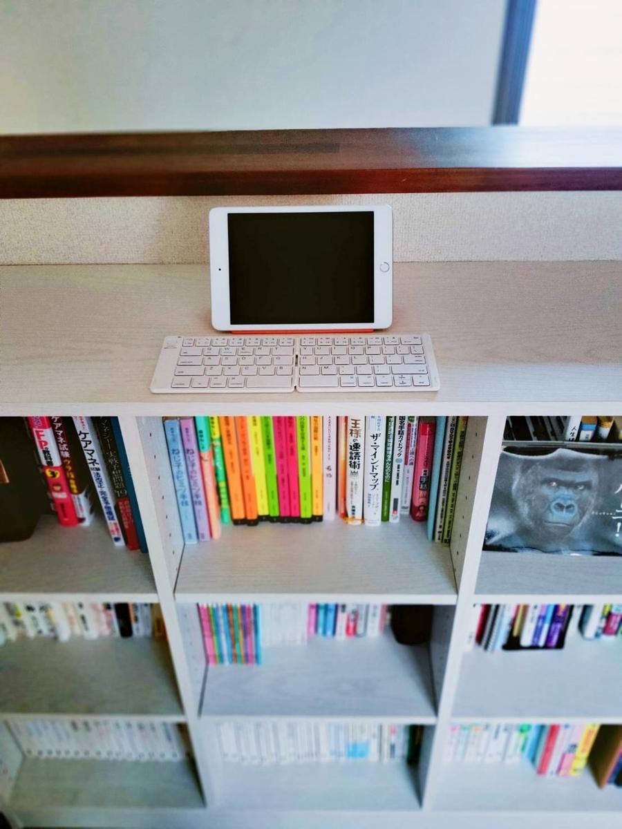本棚をスタンディングデスクとして使う