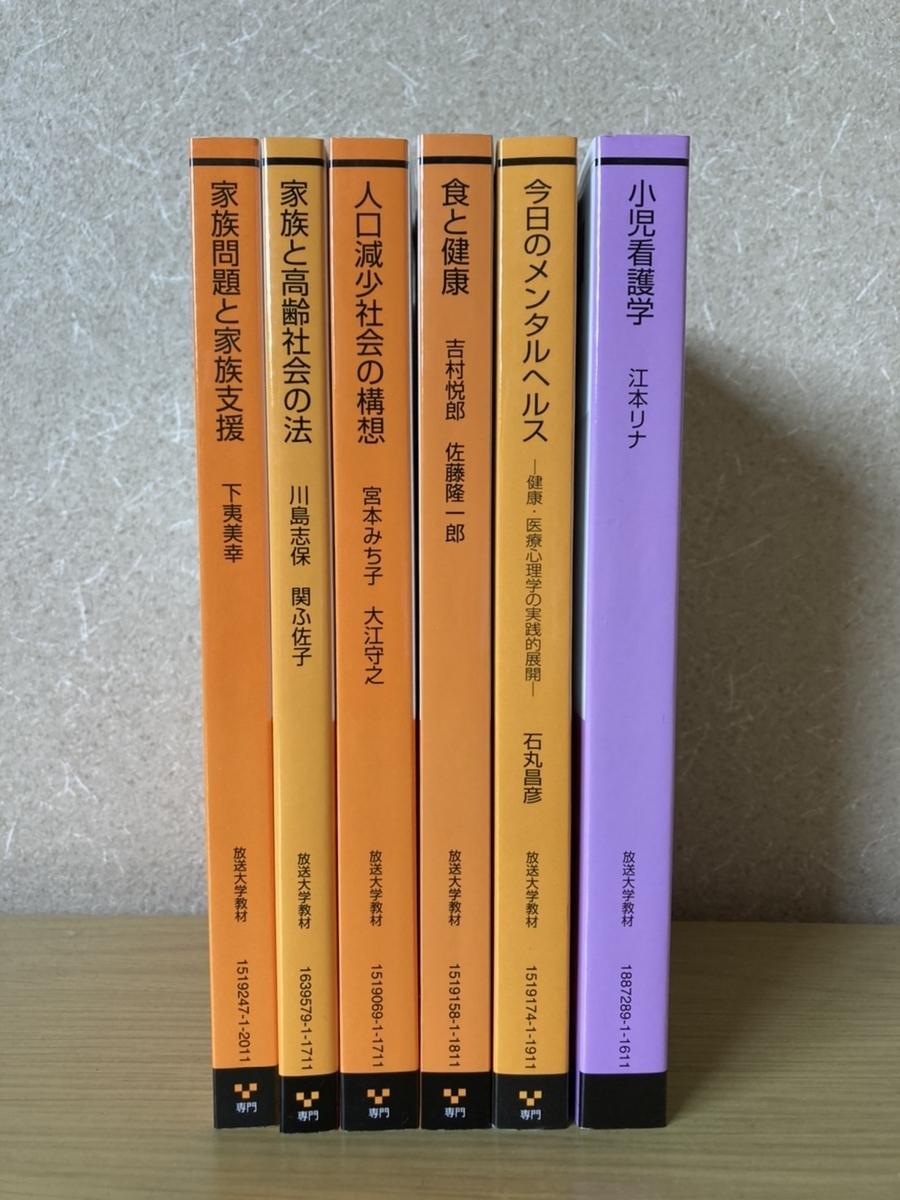 f:id:inton-kangoshi:20201007175134j:plain