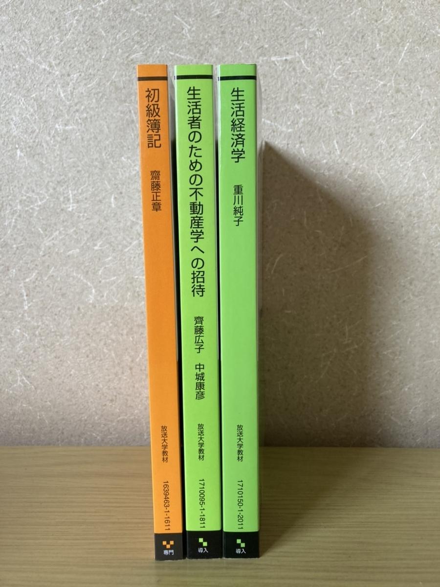 f:id:inton-kangoshi:20201007175408j:plain
