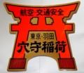 東京都大田区羽田