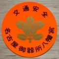 愛知県名古屋市昭和区御器所
