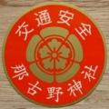 愛知県名古屋市中区丸の内